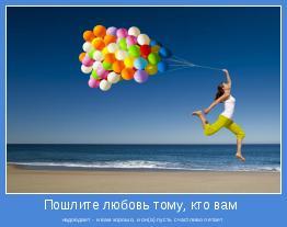 надоедает - и вам хорошо, и он(а) пусть счастливо летает
