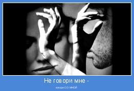 говори СО МНОЙ