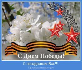 С Днём Великой Победы!!! Ура!!!