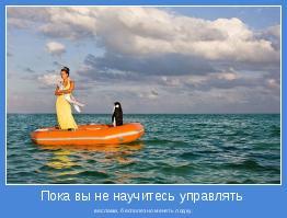 веслами, бесполезно менять лодку.