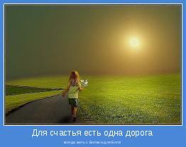 всегда жить с Богом и для Бога!
