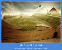 Кто не путешествует, тот читает только одну ее страницу