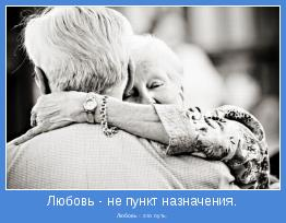 Любовь - это путь.