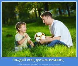 что однажды сын последует его примеру, а не его совету.