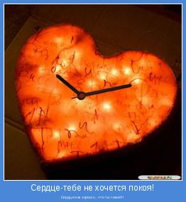 Сердце-как хорошо , что ты такое!!!