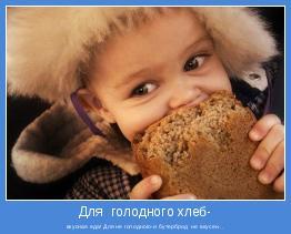 вкусная еда! Для не голодного-и бутерброд  не вкусен...