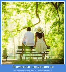 """того, кто появился рядом с вами. Он — это одно из ваших """"Я""""."""