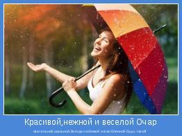 овательной,шальной,Всегда любимой и влюбленной-будь такой!