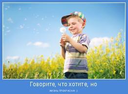 ЖИЗНЬ ПРЕКРАСНА! :)