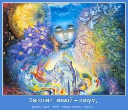 весной – душу, летом – сердце, осенью – память...