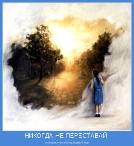 стремиться в свой идеальный мир