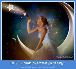 просто знай-она светит где-то во Вселенной!!!