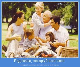 и вырастил хороших детей, старость не страшна.