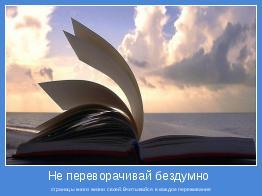 страницы книги жизни своей.Вчитывайся в каждое переживание