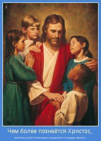 тем большая Его благодать ощущается в сердце верного.