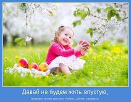 поверив в истину простую: любить, ценить и уважать!