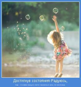 тому , что имею-проще и легче становиться жить,что взлетаешь