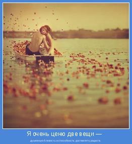 душевную близость и способность доставлять радость