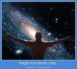 космонавтом... Но стал космосом...