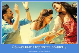 счастливые - осчастливить!