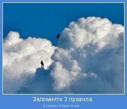1) Стремись 2) борись 3) верь…