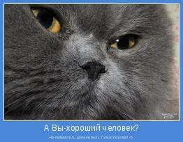 На motivators.ru должен быть только позитив! =)