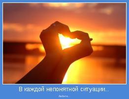 Любите...