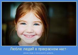 роении, когда в глазах смеётся доброта...