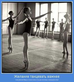 чем умение! Верь в свои силы и ты достигнешь совершенства!