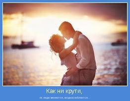 но люди меняются, когда влюбляются...