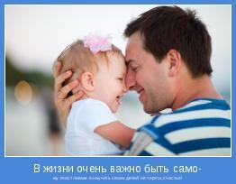 му счастливым и научить своих детей не терять счастье!
