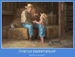 Делитесь счастьем! ;)