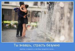 коротка, а нежность и любовь продлятся вечно…