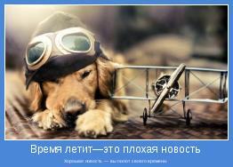 Хорошая новость — вы пилот своего времени.