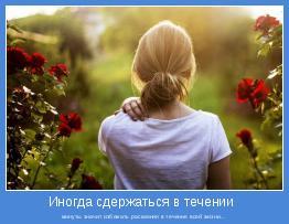 минуты значит избежать раскаяния в течение всей жизни...