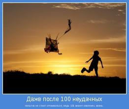 попыток не стоит отчаиваться, ведь 101 может изменить жизнь.