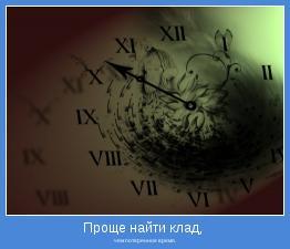 чем потерянное время.