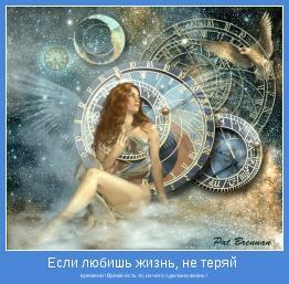 времени ! Время есть то, из чего сделана жизнь !