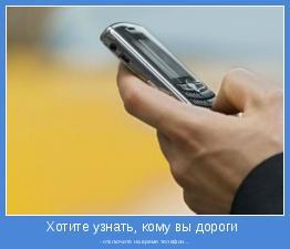 - отключите на время телефон...