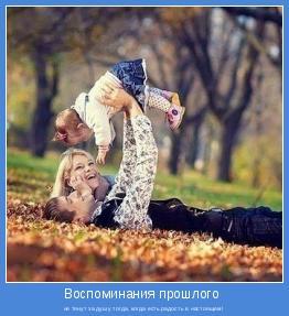 не тянут за душу тогда, когда есть радость в настоящем!