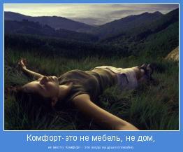 не место. Комфорт - это когда на душе спокойно.