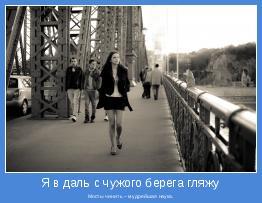 Мосты чинить – мудрейшая наука.