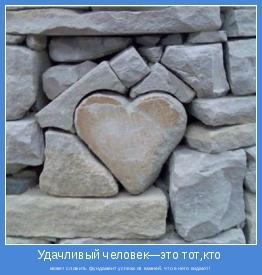 может сложить фундамент успеха из камней, что в него кидают!