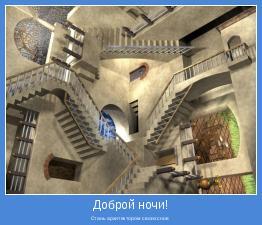 Стань архитектором своих снов