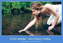 Если верим – сильны бесконечно.