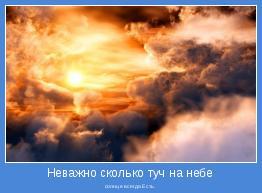 солнце всегда Есть.