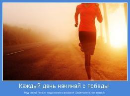 Над своей ленью, над своими страхами! (Замечательная жизнь!)