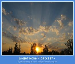 http://motivators.ru/sites/default/files/imagecache/tiser/motivator-6506.jpg