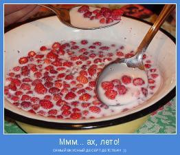САМЫЙ ВКУСНЫЙ ДЕСЕРТ ДЕТСТВА!!! :))
