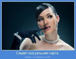женщины - это уверенность в себе.